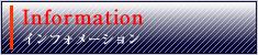 インフォメーション 大阪府 住宅リフォーム マンション修繕 守口市 福永建設株式会社